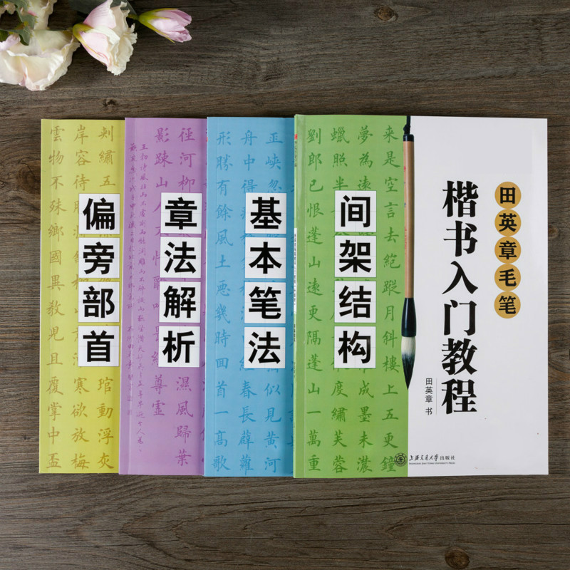 4Pcs Chinese Calligraphy Copybook Adult Student Regular Script Basic Calligraphy Techniques of Calligraphy Brush Copybook