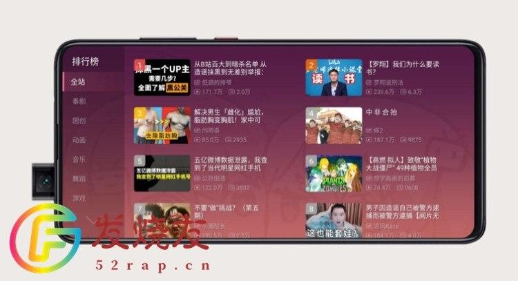 哔哩哔哩 bilibili v1.6.6 TV盒子版插图