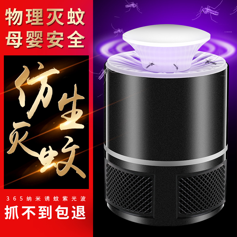 Mosquito Killing Lamp Household Indoor Infant Pregnant Women Mute A Sweep Light Plug-in Type Physics Electronic Suction Mosquito