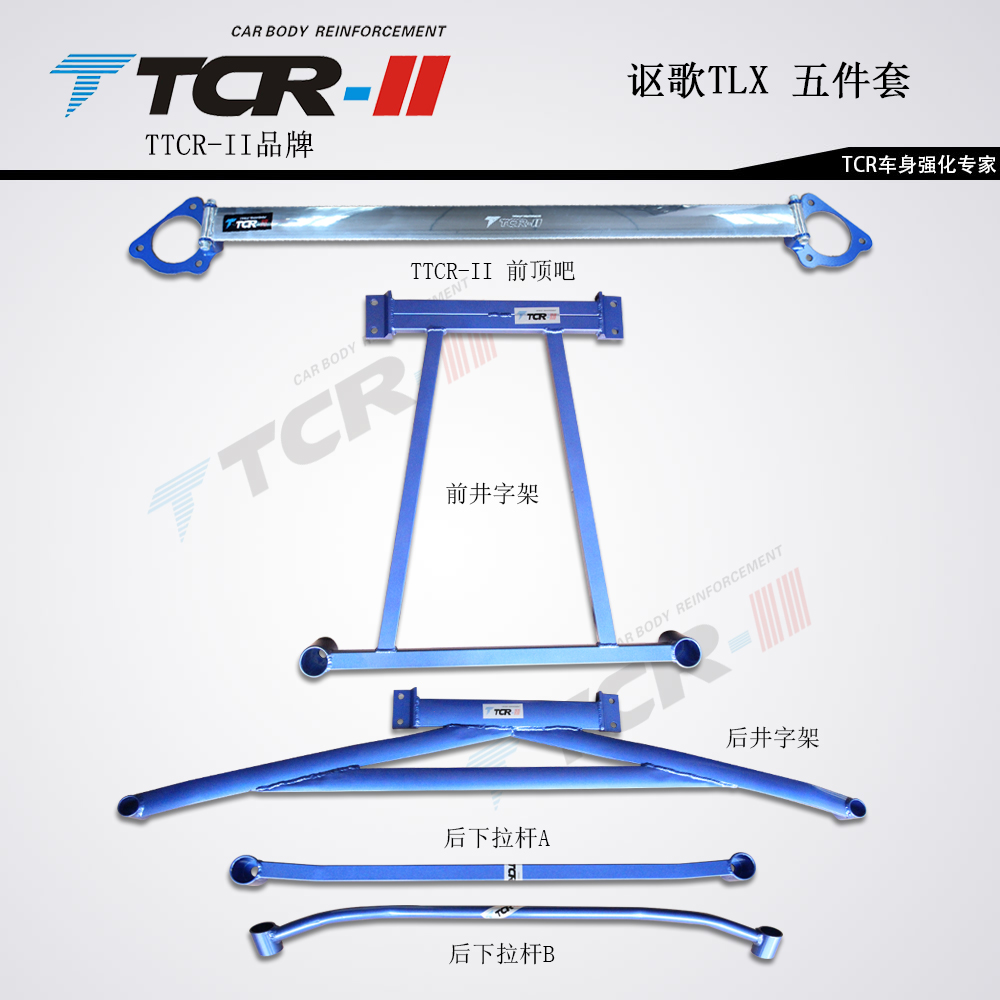 TTCR II Suspension Strut Bar Fit For Acura TLX Car Styling