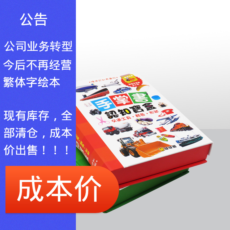Ball Arena Traditional Chinese Characters Early Childhood Cognitive Book 2-3-6-Year-Old Palm Book Cognitive Box Animal With Numb
