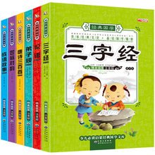 Phonetic Version of the Classic Chinese Culture Book Analects Three Character Classic Disciple Gauge Dai Li Weng to Rhyme Idioms(China)