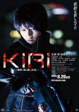 女杀手KIRI:血腥复仇()
