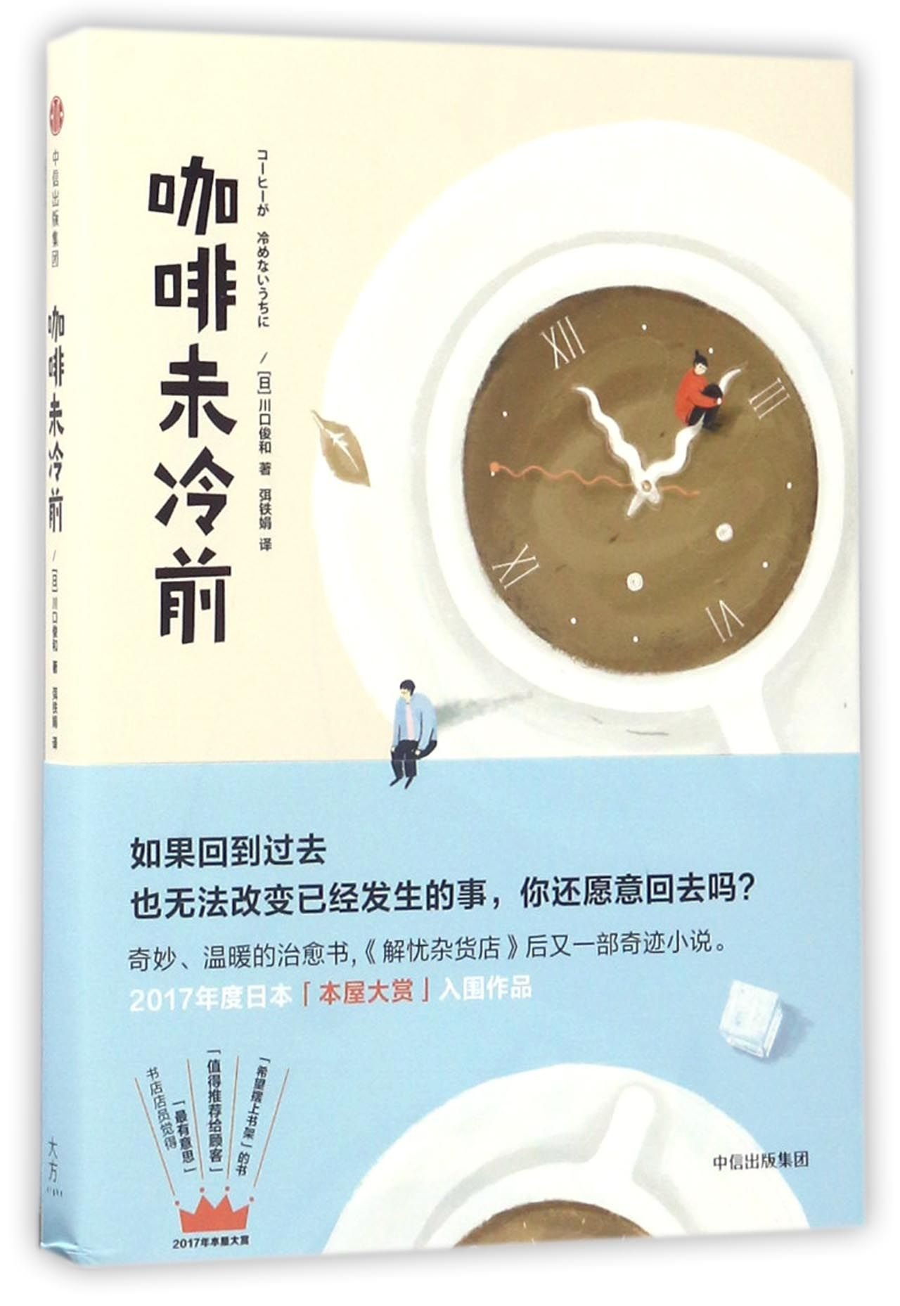 Before The Coffee Gets Cold (Chinese Edition)