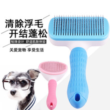 Pet Comb Cleaning Supplies Brush a Key Hair Remova
