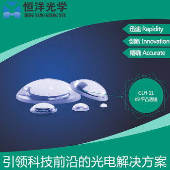 K9 Plano-Convex Lens Visible Light Multi-layer Antireflection Coating Diameter 10-15mm Scientific Research Optoelectronic Laser