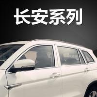 Tiras de aço inoxidável janela do carro guarnição decoração acessórios porta do carro decoração tira brilhante para changan cs35|Estilo de cromo| |  -