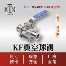 KF вакуумный шаровой клапан из нержавеющей стали зажим с замком вакуумный шаровой клапан KF10 16 25 40 50