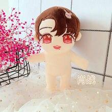 20cm estrela boneca apenas um brinquedo de pelúcia xiaozhan wangyibo caixukun corpo-forma presente de aniversário acessórios kawaii corpo substituível
