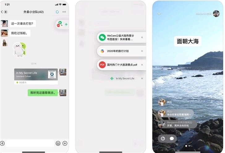 微信iOS版7.0.7正式版更新
