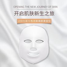 LED beauty mask skin beautifying mask instrument phototherapy skin rejuvenation face import beauty instrument microcrystalline changes skin firming skin instrument electronic beauty instrument exfoliating tyra thin face v face