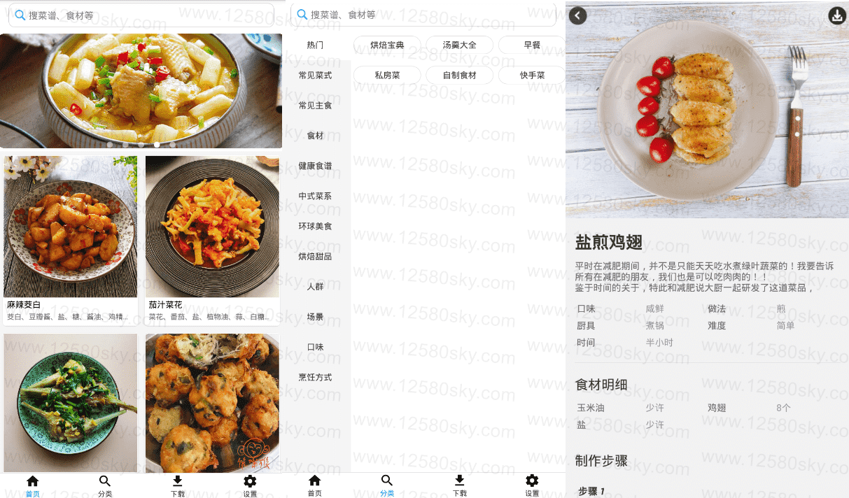 安卓美食菜谱去广告版v1.6.6