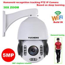 P6slite 5mp 4mp 25fps faixa automática sem fio sony imx335 30x zoom reconhecimento humanóide wifi ptz velocidade dome ip câmera de vigilância