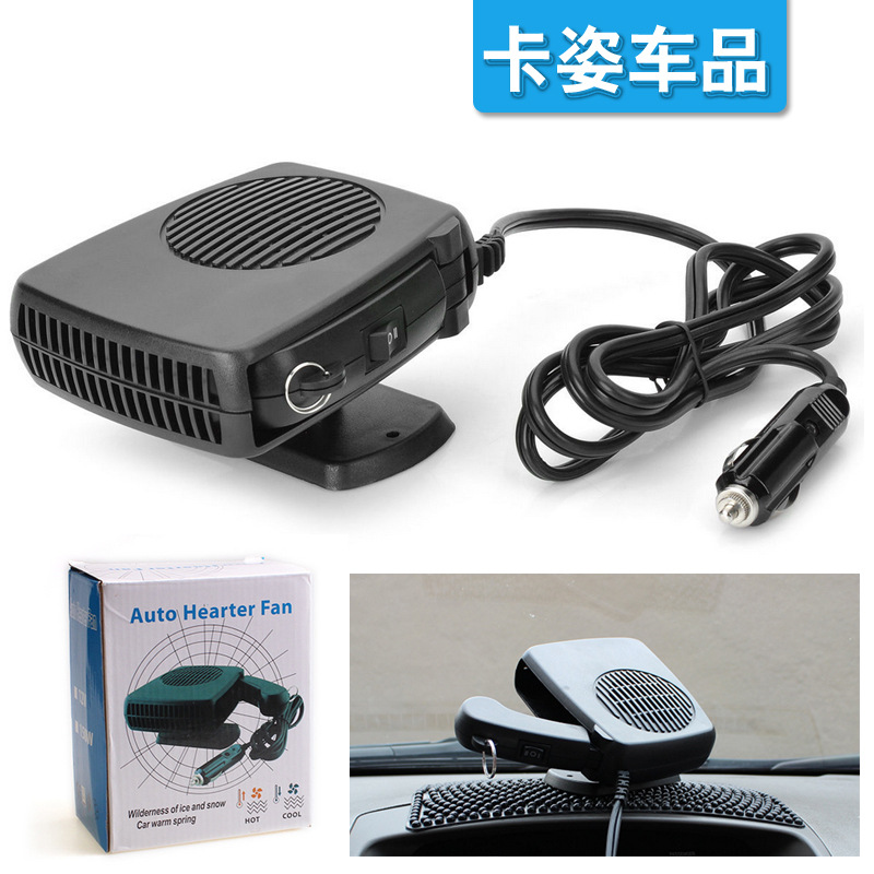 12V Car Warm Air Blower Windshield Defroster Car Mounted Electric Heater Car Heater Leng Nuan Qi R-4001