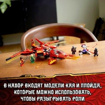 Конструктор LEGO NINJAGO Истребитель Кая 6