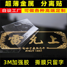 Logotipo feito sob encomenda do nome da etiqueta do metal, garrafa autoadesiva luxuosa dos vidros da etiqueta do metal, plástico gravado da etiqueta da etiqueta do metal