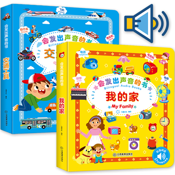 Talking Audiobook Children's Pronunciation Book Baby1-2-3 Years Old Enlightenment Book for Learn to Speak Click on the Audiobook sunstart on the beach book 2