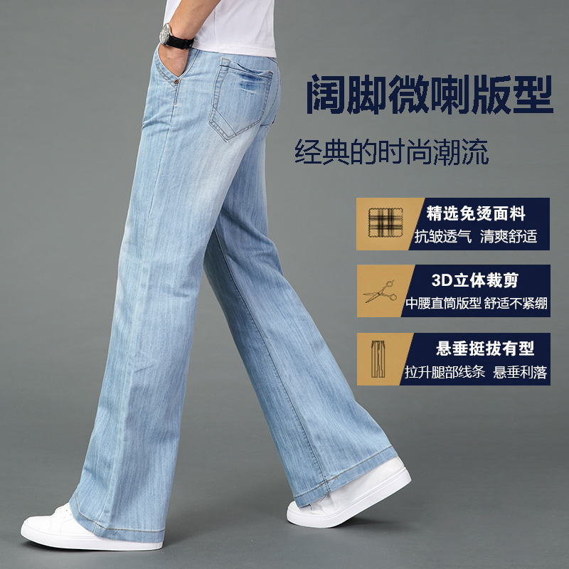 Free shipping men's 2020 new summer thin section wide leg jeans light blue trousers