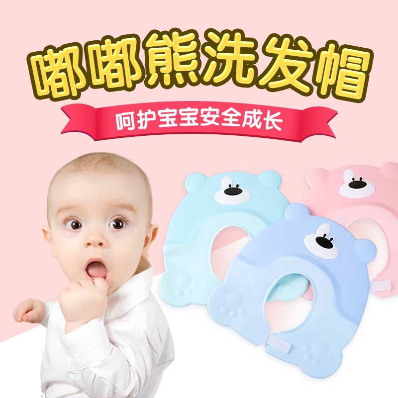 Infant Bath Cap Baby Shower Cap Waterproof Earmuff CHILDREN'S Bathing Shower Cap Kids Shampoo Cap Extra-large Adjustable