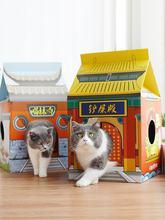 Кошачье картонное гнездо кошачья чесалка износостойкая забавная
