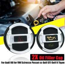 Для Audi R8 охлаждающая жидкость и масляный расширительный бак крышка Модифицированная Крышка для VW Scirocco Passat cc Golf GTI Golf R Tigan 420121321 420103485B