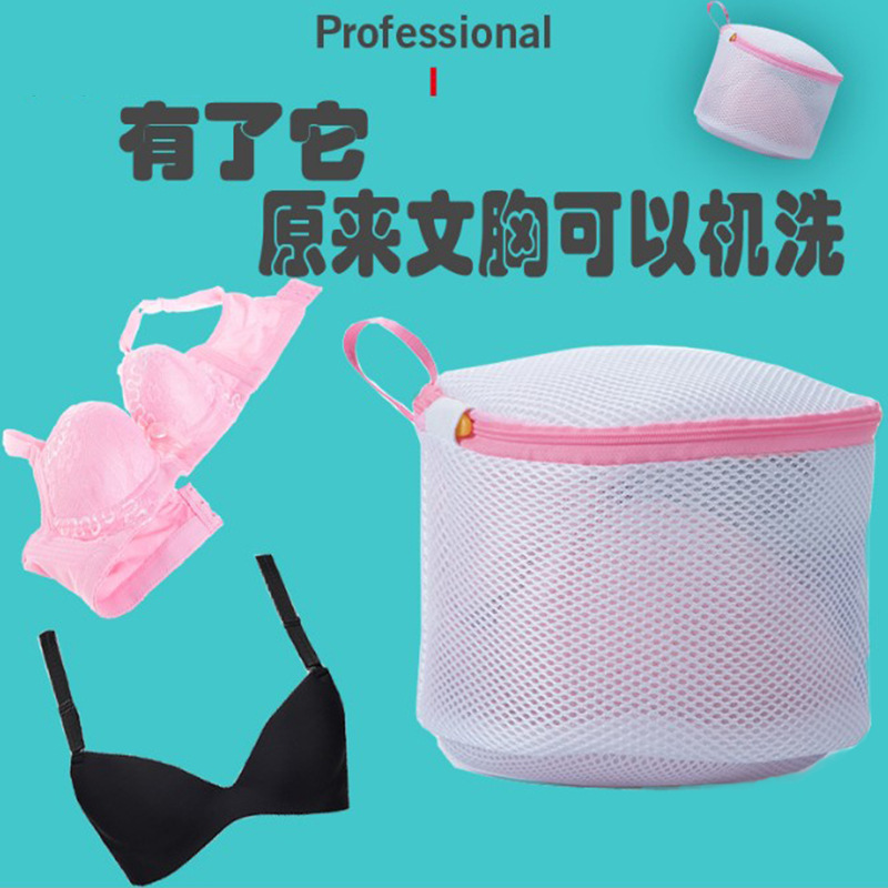 Clothing Bag String Bag Wash Washing Machine Laundry Of For Underwear Protective Laundry Bag Sub-Extra-large No. Small Wen Xiong