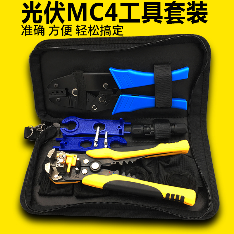 LY-2546B MC4 Pliers Line Photovoltaic Capacity 2.5 / 4 / 6mm2 14-10AWG Connector Set Solar D1 Line Cutting Tool