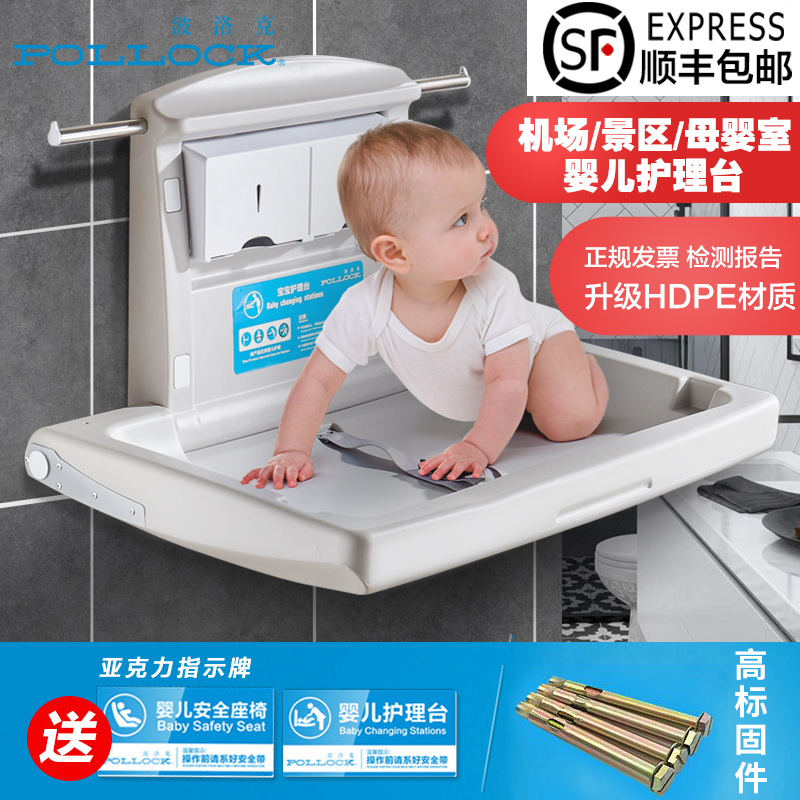 Multifunctional Baby Care Table With Diaper Bed And Public Safety Seat For Mothers And Babies
