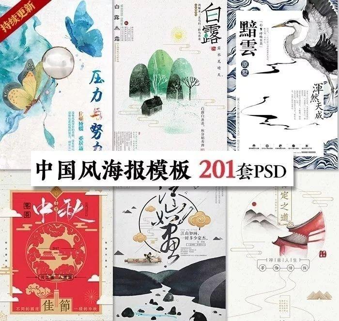 201套中国风海报模板