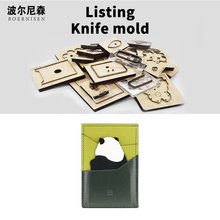 Wooden die-cutting card package panda coin purse ID package die-cutting machine mold handmade leather goods()