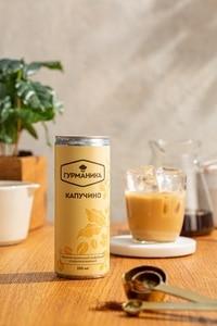 Gurmanica ● coffee cappuccino in a jar 250 ml, 100% Arabica