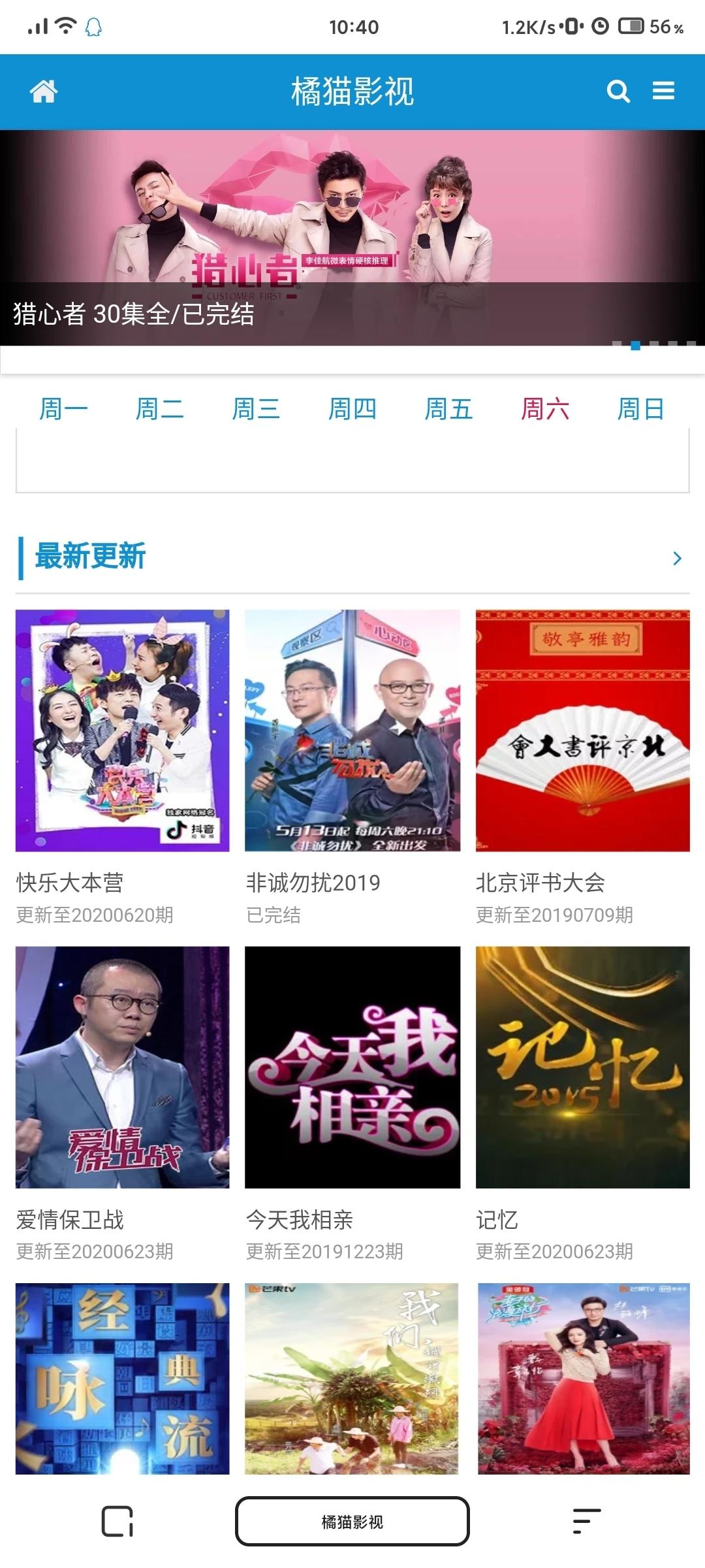 【寄售】苹果cmsv10仿樱花动漫PC+WAP模板插图(3)