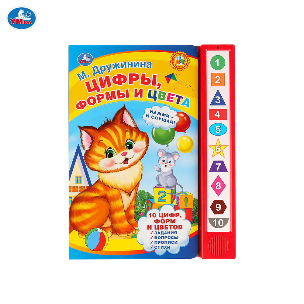 цена UMKA Card Books 278718 book poems poems voiced toy book musical for a child a boy and a girl онлайн в 2017 году