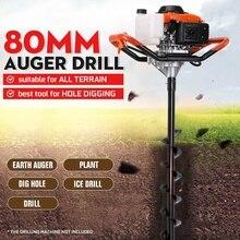 Садовое буровое долото 800 мм х 80 мм, буровое долото для бензиновых постов, инструмент для посадки деревьев, садовый буровой станок