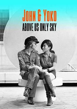 列儂和洋子:頭頂唯有天空
