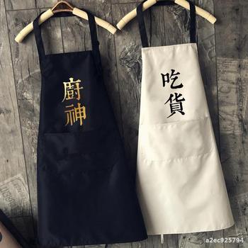 家庭用キッチンエプロン防水耐油女性のファッション韓国スタイル調理男性の大人作業服ブックプリント単語 -