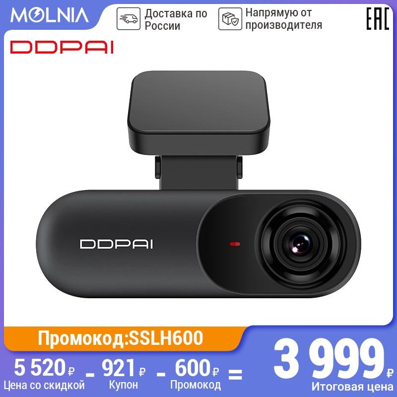 видеорегистратор DDPai Mola N3 1600P HD регистраторы на авто GPS Авто Видео DVR 2K видеорегистратор видео регистратор MOLNIA