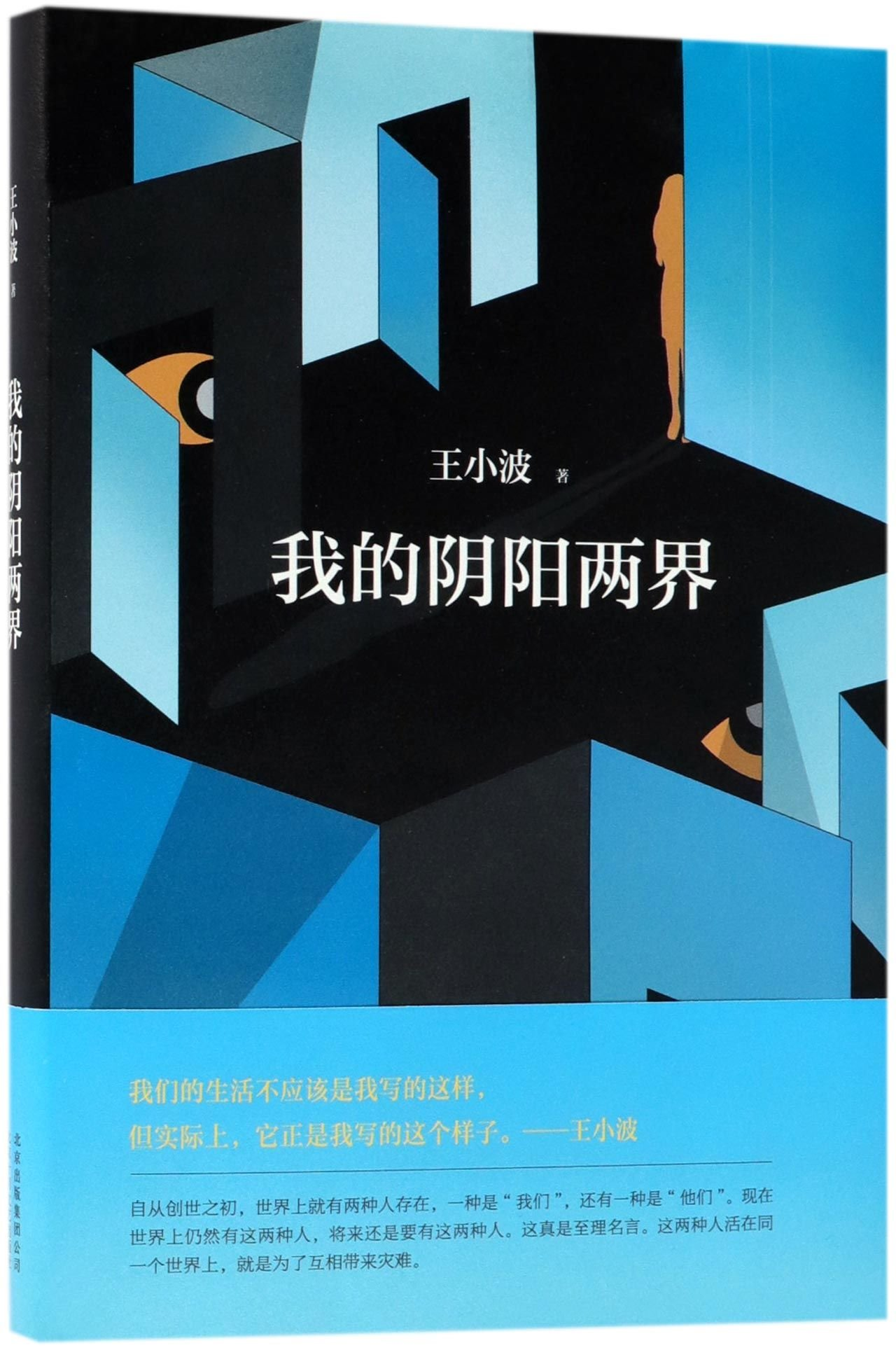 My Two Boundaries Of Yin And Yang (Hardcover) (Chinese Edition)