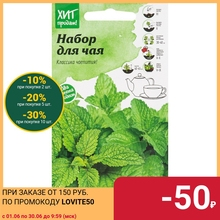 Семена Мята и мелисса «Набор для чая» 0.23 г