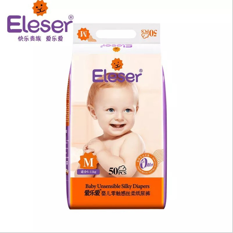 Ai Le Ai Diapers M50 Ai Le Ai Diapers Infant Baby Diapers Ultra Thin And Dry For Both Men And Women Scrape Yard