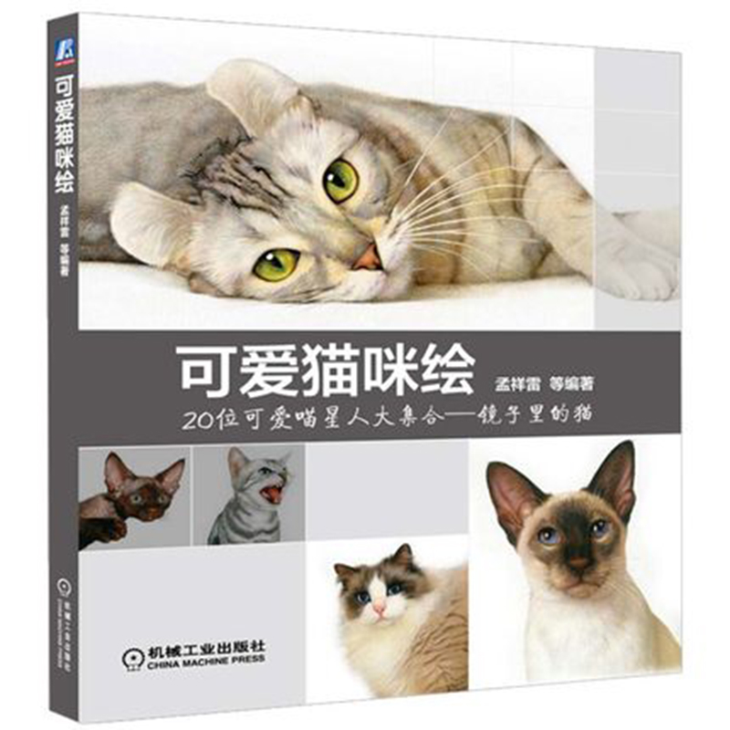 Cute Cat Painting Cat Painting Books Color Pencil Drawing Entry Pencil Tutorial Art Teaching Animal Painting Skills Book