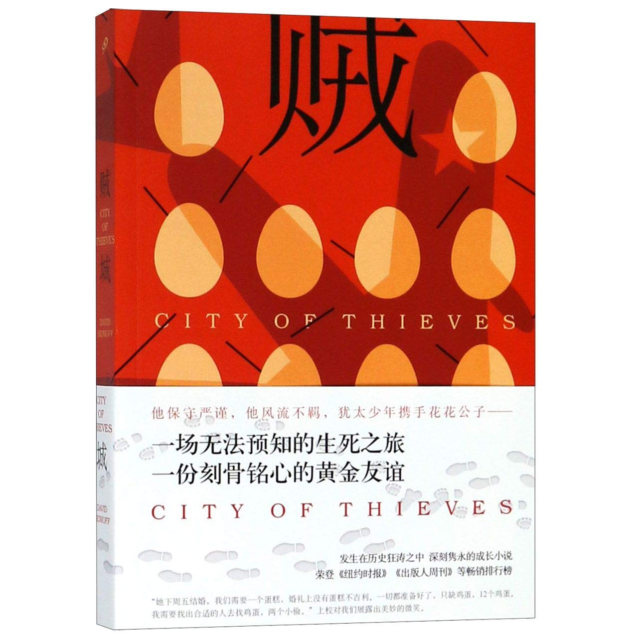 City Of Thieves (Chinese Edition)