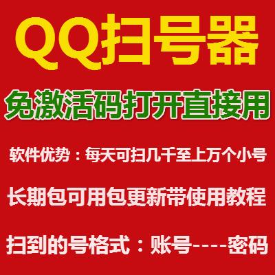 独家黑科技软件QQ扫号器,每天可免费获得几千至几万个QQ号,免激活码打开就可以用,永久免费使用,详细请看商品描述