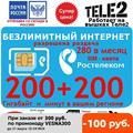 SIM-карта Rostelecom (tele2), неограниченный интернет в России, 280 рублей/месяц, Wi-Fi 3G 4G разрешено! Высокая скорость.