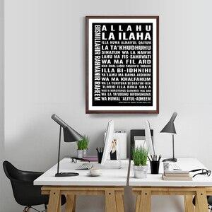 Image 3 - Arte clásico islámico en la pared del Corán cuadros de lienzo con frases del alfabeto árabe, imágenes estampadas en blanco y negro para decoración del hogar y la sala de estar