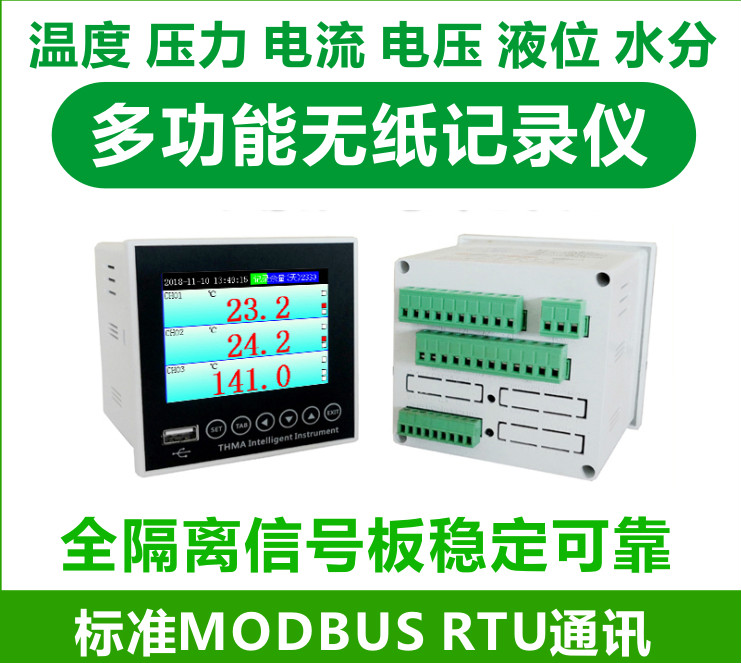 1-12-channel USB Paperless Recorder Temperature Recorder