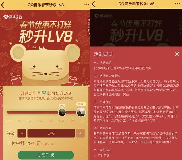 活动分享-QQ音乐春节秒直升QQ绿钻LV8级