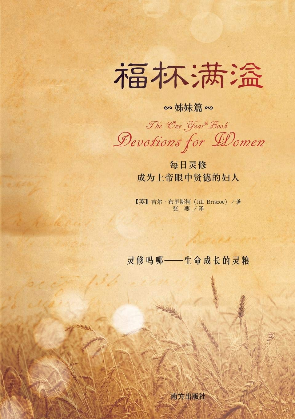 The One Year(r) Book Devotions For Women (Chinese Edition)