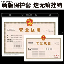 Carniqi's new version of three-five certificates in one business license protective cover a3 original a4 certificate copy