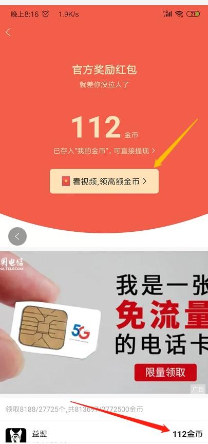 拼手气app:注册送0.3秒提微信、内置红包群每日可抢红包?多花点时间每天能撸几块钱插图(1)